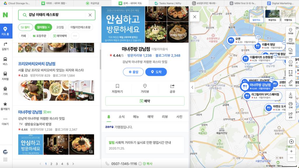 Naver reservation