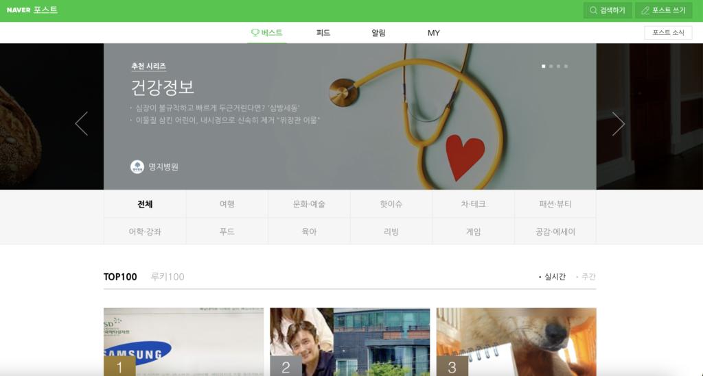 Naver Post